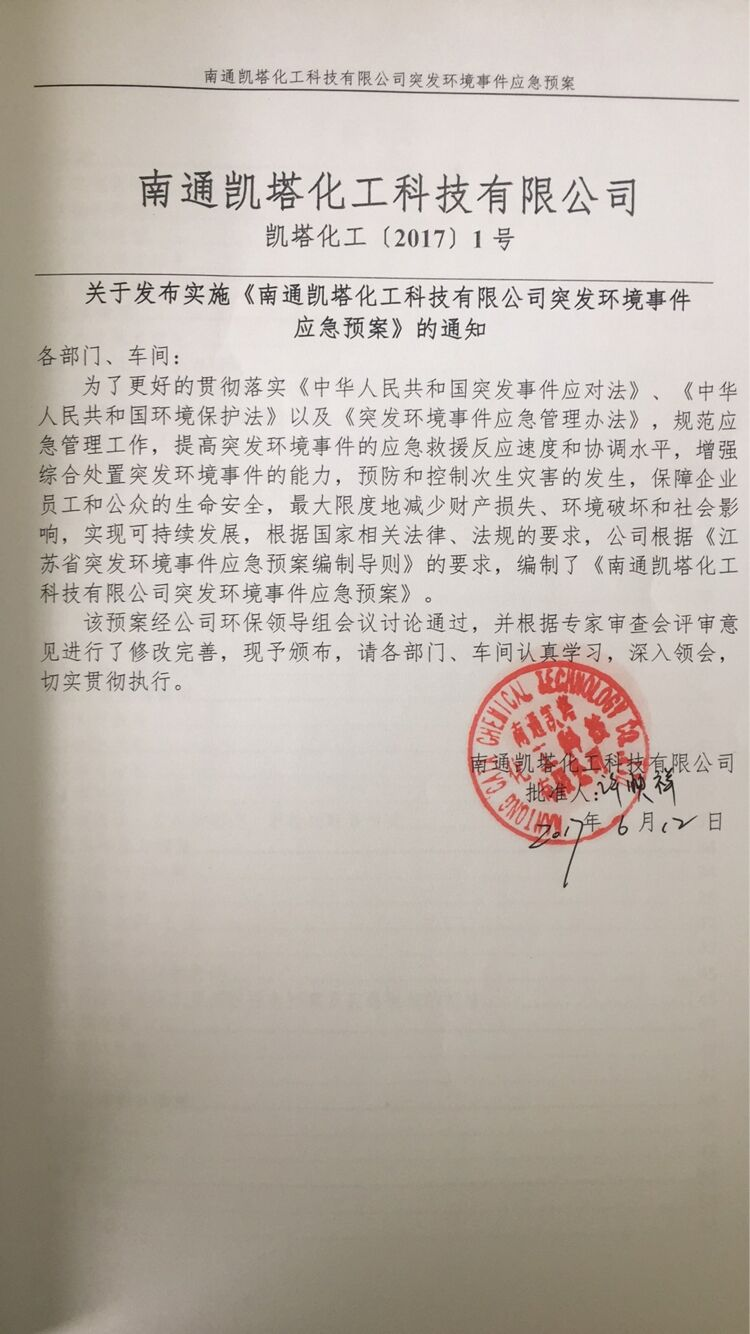 Notice on Issuing and Implementing the Emergency Plan for Sudden Environmental Incidents of Nantong Keita Chemical Technology Co., Ltd.
